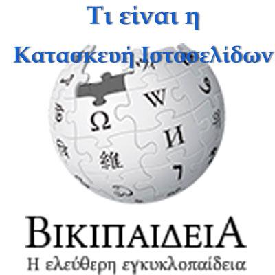 κατασκευη site wiki